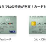 """【学生マイラー必須】""""JALカードnavi""""の5大メリットを徹底解説!"""