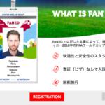 【ロシアW杯観戦の必須アイテム】FAN IDを作成してみた