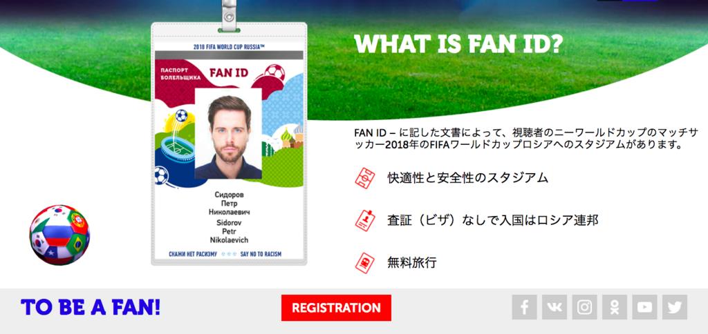 【ロシアW杯観戦の必須アイテム】FAN IDを作成してみたのアイキャッチ画像