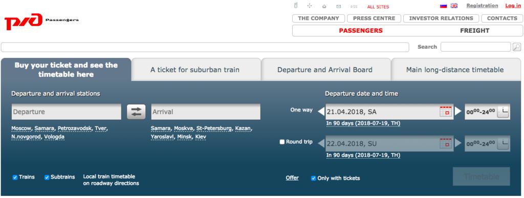【W杯期間中の移動に!】ロシア国鉄の長距離列車を予約する方法のアイキャッチ画像