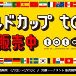 【テレビ観戦がより楽しくなる!】ワールドカップtotoが販売開始・totoの買い方