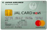 【お得に発行する方法も!】学生が持つべきクレジットカード5選のアイキャッチ画像