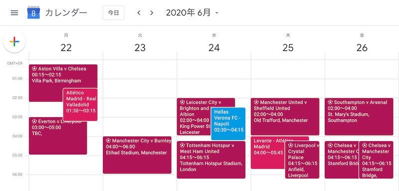 Googleカレンダーに海外サッカーの試合日程を追加する方法のアイキャッチ画像