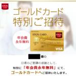 学生でもゴールドカードが持てる!年会費無料のエポスゴールドカードに招待された!