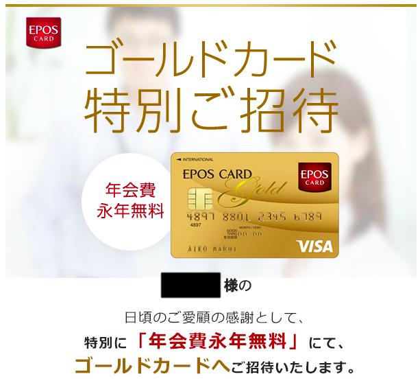 学生でもゴールドカードが持てる!年会費無料のエポスゴールドカードに招待された!のアイキャッチ画像
