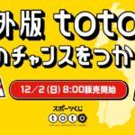 海外リーグ対象のtotoが販売開始!totoのお得な買い方や試合データの集め方