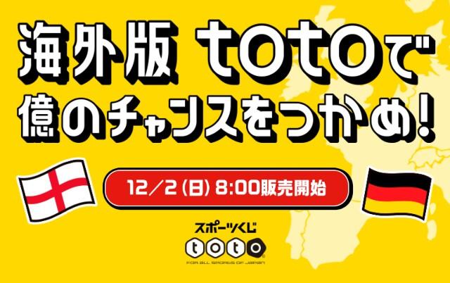 海外リーグ対象のtotoが販売開始!totoのお得な買い方や試合データの集め方のアイキャッチ画像