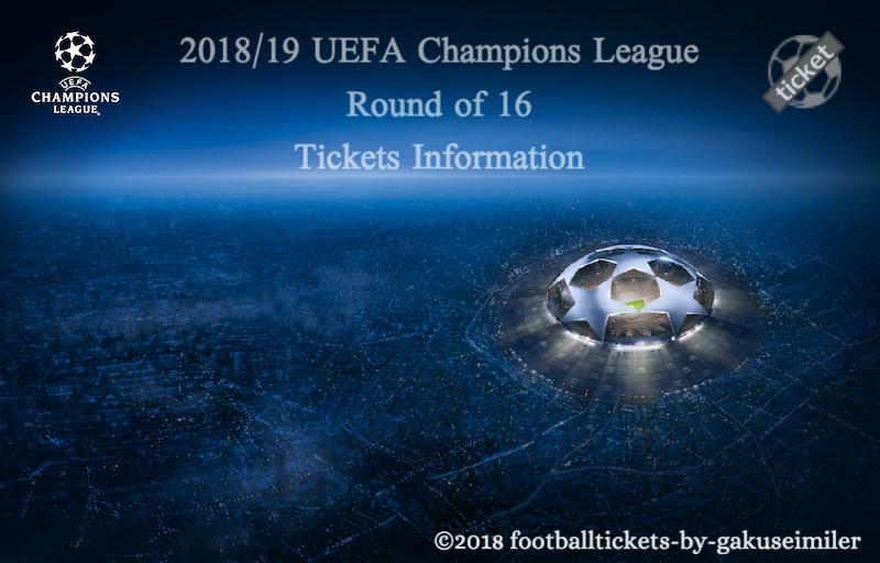 【2018-19】UEFAチャンピオンズリーグ(CL)ラウンド16全試合チケット販売スケジュール・購入方法まとめのアイキャッチ画像