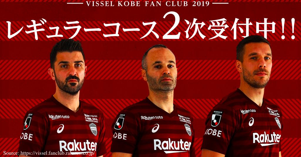 【バルサvs神戸のチケット入手への打開策】ヴィッセル神戸ファンクラブに入会してみたのアイキャッチ画像