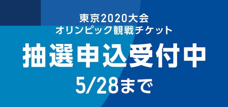【抽選販売編】東京オリンピックチケットの申込手順&キャンセル・変更方法を徹底解説!のアイキャッチ画像