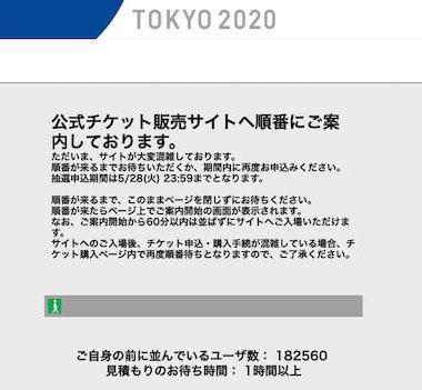 【5/28締切】東京オリンピックのチケット抽選申込で注意すべき3つのポイント。当選確率を上げる方法も!のアイキャッチ画像