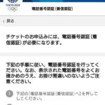 電話番号認証できない!?東京オリンピックチケットの着信認証が繋がらない時に確認すべき3つの手順