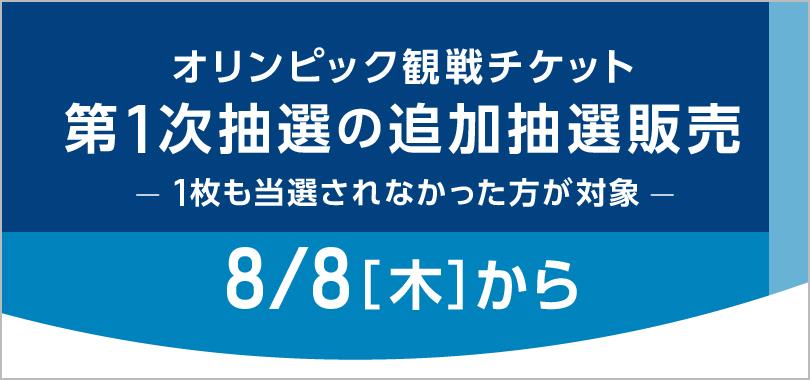 【8月8日開始】東京オリンピックチケット追加抽選販売の対象競技・販売日程について調べてみた!のアイキャッチ画像