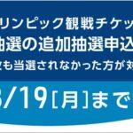 【追加抽選編】東京オリンピックチケットを実際に申し込んでみた!第1次抽選との違いや注意点も画像付きで...
