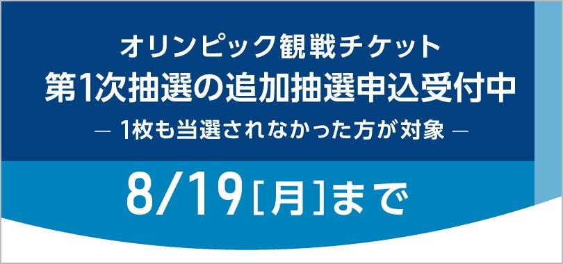 【追加抽選編】東京オリンピックチケットを実際に申し込んでみた!第1次抽選との違いや注意点も画像付きで解説のアイキャッチ画像