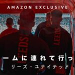 【2019年公開】プライムビデオ、DAZN、Netflixで観られるサッカードキュメンタリー5選!