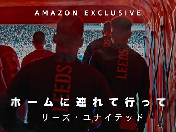 【2019年公開】プライムビデオ、DAZN、Netflixで観られるサッカードキュメンタリー5選!のアイキャッチ画像