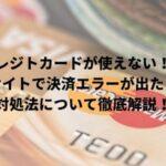 3Dセキュアとは?海外サイトでクレジットカード決済できない場合の対処法まとめ