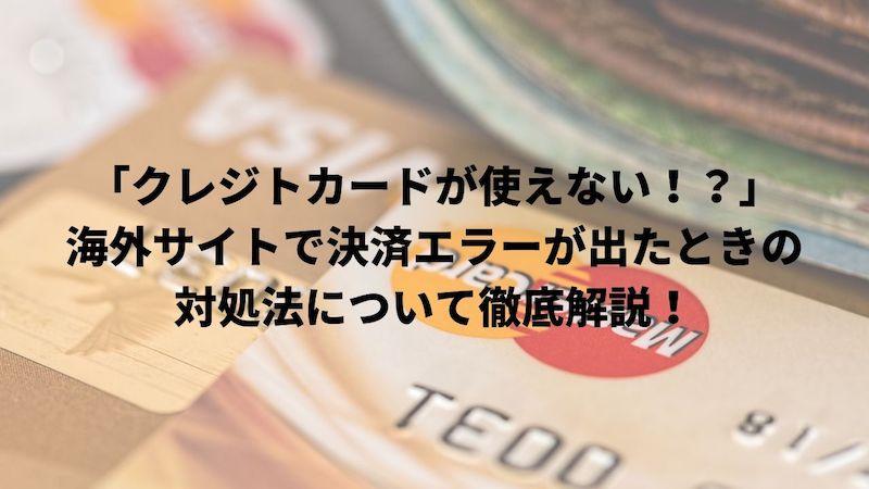 3Dセキュアとは?海外サイトでクレジットカード決済できない場合の対処法まとめのアイキャッチ画像