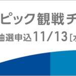 東京オリンピックチケット第2次抽選販売は11月13日から!第1次抽選との変更点と申込傾向をまとめてみた
