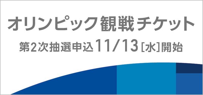 東京オリンピックチケット第2次抽選販売は11月13日から!第1次抽選との変更点と申込傾向をまとめてみたのアイキャッチ画像