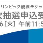 【2次抽選編】東京オリンピックチケットを実際に申し込んでみた!申込手順と前回との変更点を画像付きで解説
