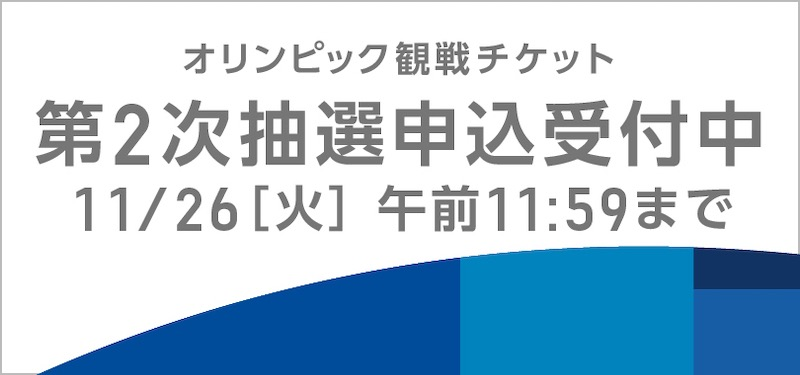 【2次抽選編】東京オリンピックチケットを実際に申し込んでみた!申込手順と前回との変更点を画像付きで解説のアイキャッチ画像