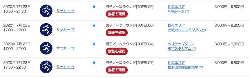 締切は11/26まで!東京オリンピック「サッカー」のチケットに申し込むべき3つの理由のアイキャッチ画像
