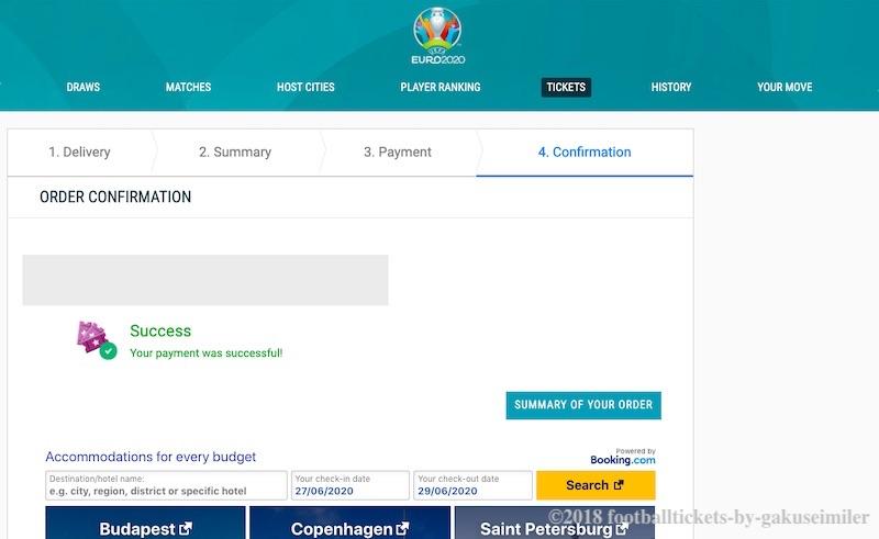 【12/18締切】EURO2020チケット第2次販売概要を徹底解説!のアイキャッチ画像