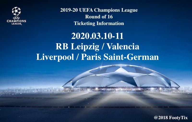 【2ndレグ第1週】2019-20 CLラウンド16「ライプツィヒ/バレンシア/リバプール/PSG」のチケット購入方法&販売日程について解説のアイキャッチ画像