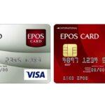 【年会費無料で保険も充実】海外旅行におすすめのクレジットカード「エポスカード」を作るべき5つの理由!お得に発行する方法も紹介