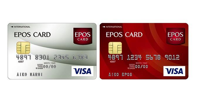 【年会費無料で保険も充実】海外旅行におすすめのクレジットカード「エポスカード」を作るべき5つの理由!お得に発行する方法も紹介のアイキャッチ画像