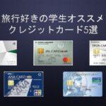 【学生おすすめ】旅行好きなら絶対作るべき年会費無料クレジットカード5選