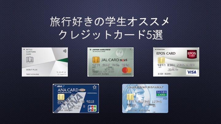 【学生おすすめ】旅行好きなら絶対作るべき年会費無料クレジットカード5選のアイキャッチ画像