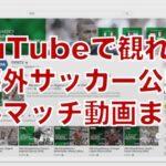【YouTubeで観れる】海外サッカー公式チャンネルで配信中のフルマッチ動画まとめ