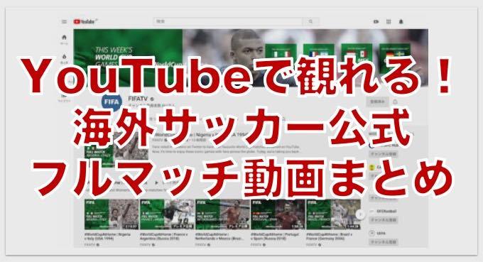 【YouTubeで観れる】海外サッカー公式チャンネルで配信中のフルマッチ動画まとめのアイキャッチ画像