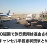 EURO延期…航空券代や宿泊費は返金される?個人手配旅行のキャンセル手続き状況まとめ