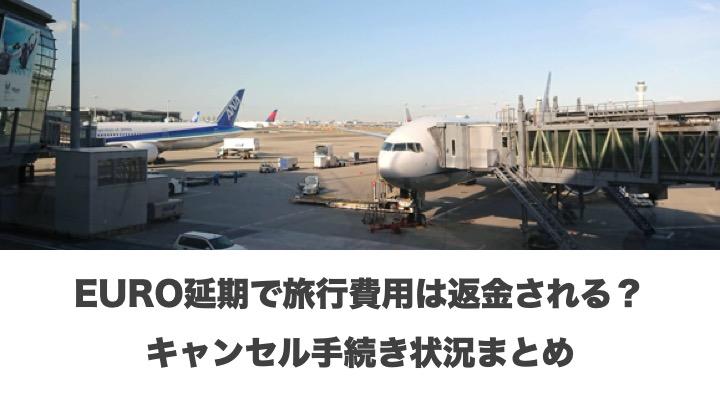EURO延期…航空券代や宿泊費は返金される?個人手配旅行のキャンセル手続き状況まとめのアイキャッチ画像