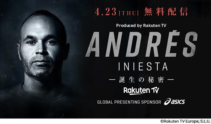 【2020年最新】プライムビデオ、Rakuten TVで観られるサッカードキュメンタリー5選のアイキャッチ画像