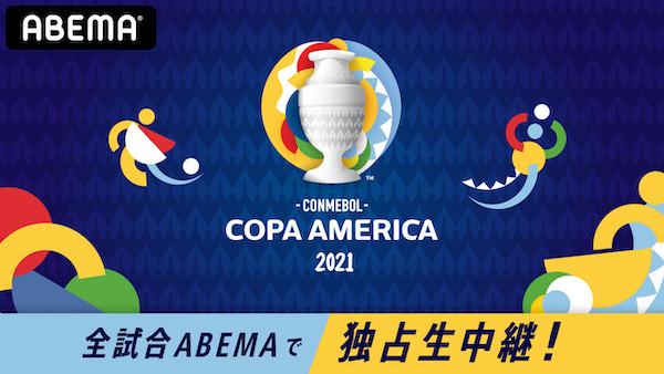 【コパ・アメリカ2021】『ABEMA』で全試合独占生中継!視聴方法・料金体系について徹底解説のアイキャッチ画像